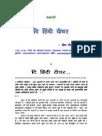 The Hindi Teacher... - Prem Ranjan Animesh
