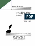 阿母的頭鬘(混聲四部).pdf