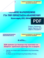 GDPR_ΣΥΝΟΠΤΙΚΗ ΠΑΡΟΥΣΙΑΣΗ.ppt