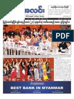 Myanma Alinn Daily_ 12 July 2018 Newpapers.pdf