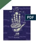 الكابليون-التعاليم-السرية-على-مر-العصور (1).pdf