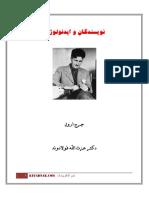 nvysndgan_v_ayd__vlvzhy.pdf