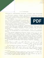 """863 - ლევან ნადირაძე - Джизья в """"Охранной грамоте"""" Хабиба ибн Масламы"""