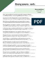 Complete Kiratarjuniyam in Sanskrit