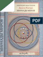 Конгтрул Д. Мириады Миров