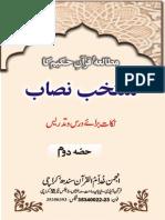 Muntakhab Nisab - Dr. Israr Ahmed Part 2