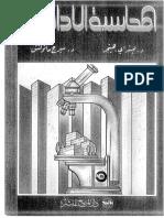 المحاسبة الادارية ترجمة دكتور احمد حامد