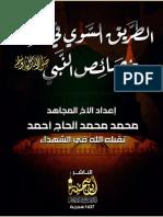 الطريق السوي في معرفة خصائص النبي.pdf