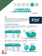 2014年全国华文独中毕业生升学概况调查报告.pdf