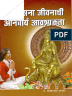 MR_68_Upaasanaa_Jeevanaachee_Anivaary_Aavashyaktaa.pdf