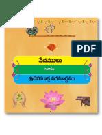 VE123-SriDeviSukthaParamardhamu