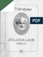 არისტოტელე - ნიკომაქეს ეთიკა