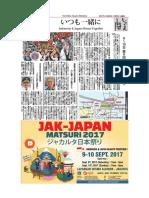 Jjm Sp 2017縮小