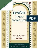 חלוצים לפני ה׳ ולפני ישראל
