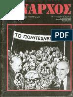ΑΝΑΡΧΟΣ-τεύχος-1-Νοέμβρης-1983.pdf