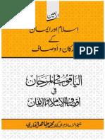 Yaqoot Wal Marjan by Dr. Muhammad Tahir ul Qadri