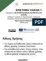 4. Κρυσταλλογραφικές Διευθύνσεις και Επίπεδα 2014.pptx