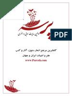Sovushun_www.Parceh.com_.pdf