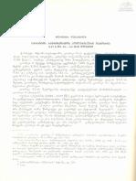 924 - ვლადიმერ ღუნაშვილი - ცხრაზმის საერისთავოს პოლიტიკური ისტორია XIV ს-ის 20-50-იან წლებში|