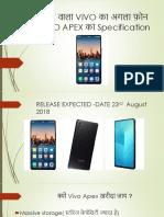 आने वाला Vivo का अगला फ़ोन Vivo Apex
