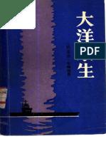 """大洋余生—""""企业号""""征战史"""