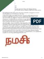 thanam.pdf