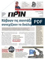 Εφημερίδα ΠΡΙΝ, 8.7.2018 | αρ. φύλλου 1386