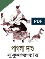Pagla Dashu( bengali) by sukumar roy
