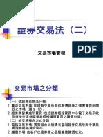 證券交易法課堂用(二).ppt