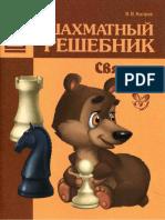 Kostrov Vsevolod Pinning Russian Pages Ordered Gardesa