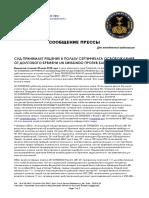 2018-06-20 RUSSIAN PRESS RELEASE - UN SWISSINDO DEBT BURDEN LIBERATION CERTIFICATE WINS COURT FAVOUR OVER BANKS!
