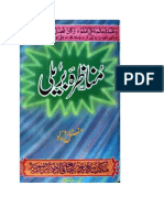 Munazra Bareilly - Nusrat Khuda-dad Munazra Bareilly Ki Mufassil Rudad - Pages215to219.