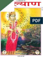 Kalyaan_Gita_Press_Gorakhpur