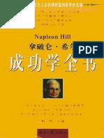 拿破仑·希尔著作:成功学全书