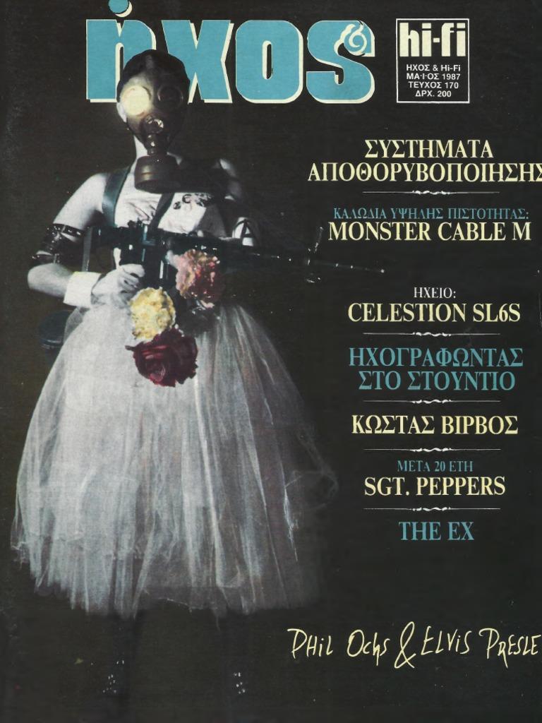 6c84849810 ΗΧΟΣ   HiFi 1987