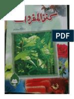 kanzul mufradat.pdf