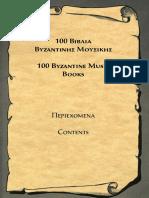100 Βιβλια Βυζαντινης Μουσικης. 100 Byzantine Music. Περιεχομενα. Contents