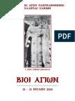 ΒίοιΑγίων-402.15.07.2018.pdf