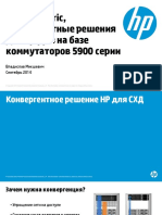 hp flexfabric.pdf
