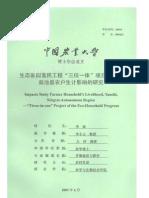 """生態家園富民工程""""三位一體""""項目對寧夏鹽池縣農戶生計影響的研究2005博論"""