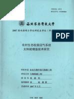 農村生態校園沼氣系統太陽能增溫技術研究2007碩論