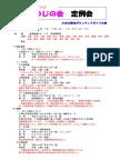2018_7_10定例会会議録(修正)