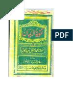 Taqwiyat Ul-Iman, Page7to8.