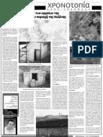 ΚΟΖΑΝΗ-Βέρμιο-σημαντικές αρχαιότητες.pdf