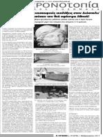 ΜΙΚΡΑ ΑΣΙΑ-Λαοδίκεια.pdf
