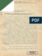 911 - კონსტანტინე წერეთელი - საქართველოში აღმოჩენილი არამეული წარწერები და მათი ისტორიულ-კულტურული მნიშვნელობა