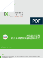 InsightXplorer Biweekly Report_20180716