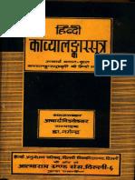 Hindi Kavyalankara Sutra Acharya Vishweshwar