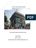 Sakinatul-Auliya короткая версия