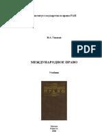 Ушаков Н.А. - Международное право (Institutiones) - 2000